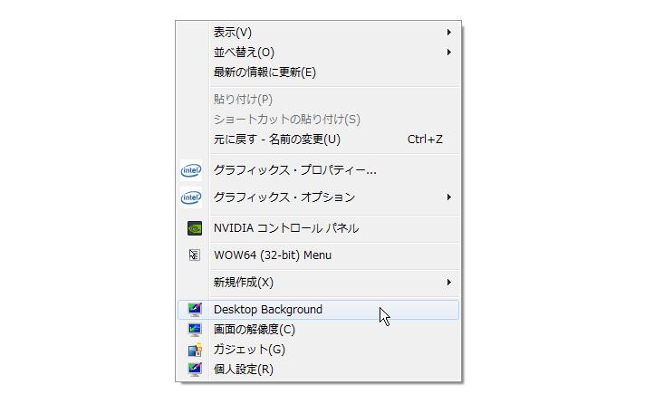 デスクトップ上で右クリックし、「Desktop Background」を選択