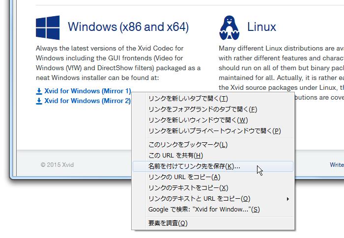 リンクを右クリックして「名前を付けてリンク先を保存」を選択