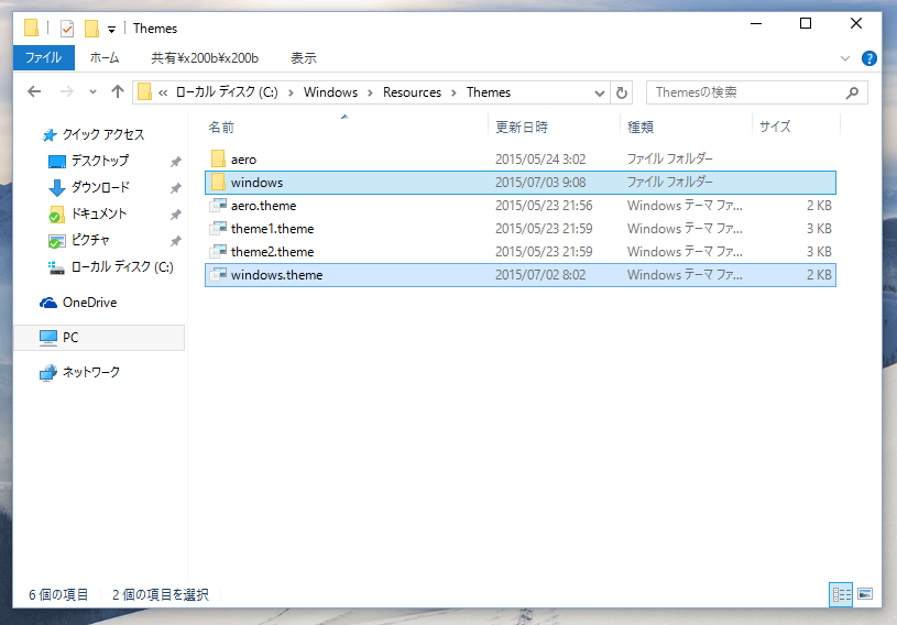 「windows」フォルダと「windows.theme」を、C:\Windows\Resources\Themes 内にコピー