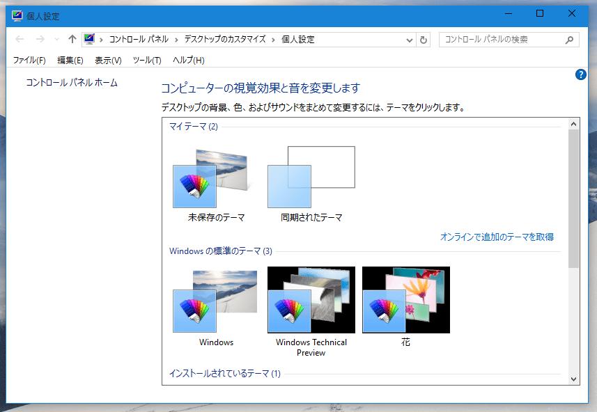 「Windows」をクリックする