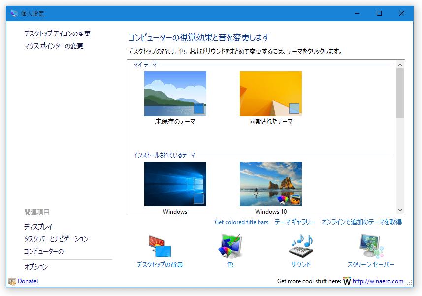 従来の「個人設定」画面