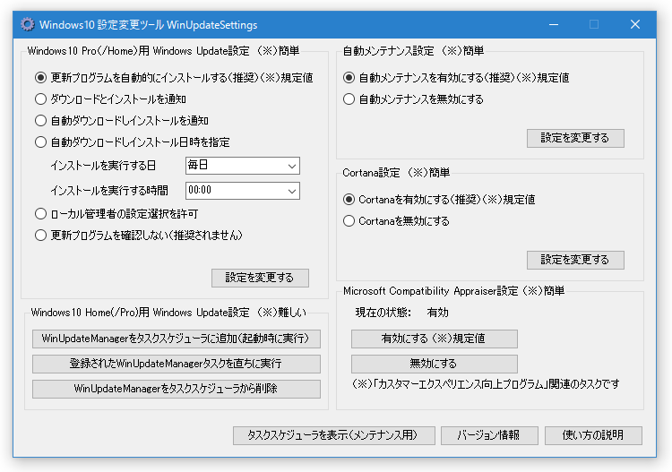 Windows10 設定変更ツール