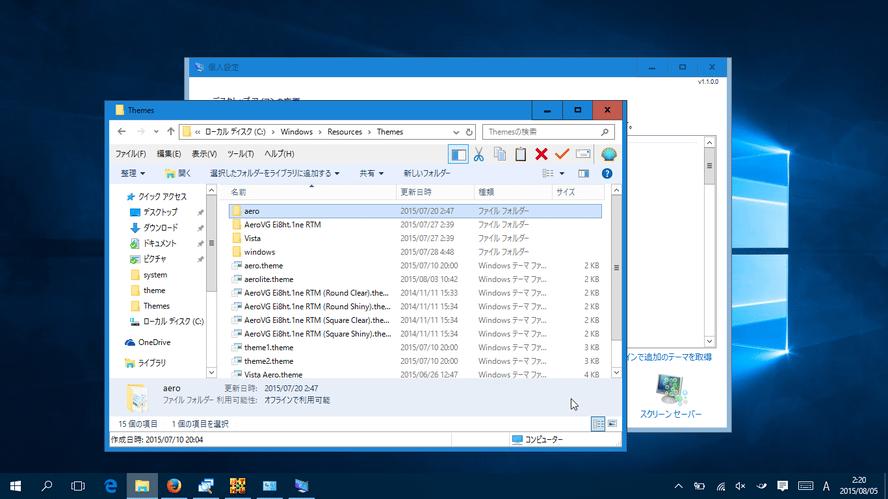 windows 10 の隠しテーマ aero lite を使う