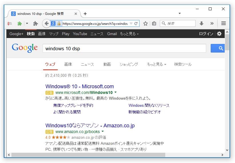 検索結果が、Google で表示された