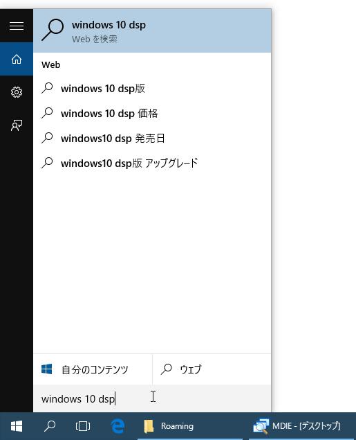 タスクバー上の検索ボックスに、キーワードを入力