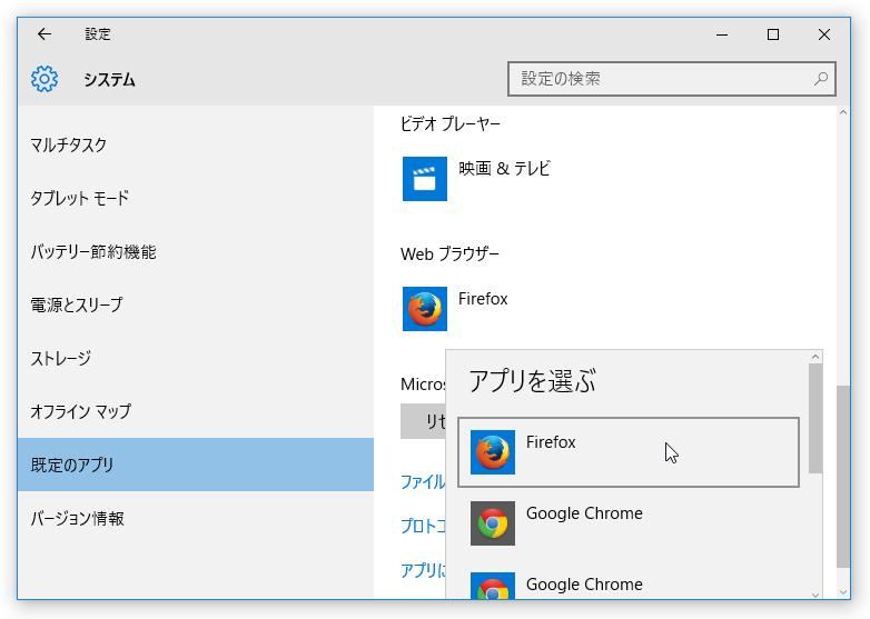 「既定のアプリ」で、「Web ブラウザー」の変更を行う