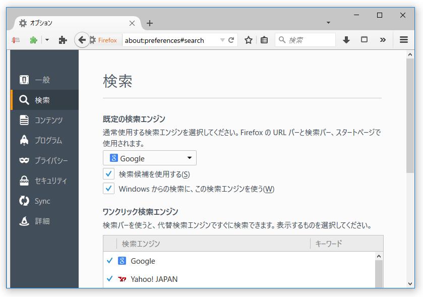 Windows からの検索に、この検索エンジンを使う