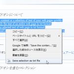 選択中のテキストを、TXT ファイルとして保存できるようにするFirefox アドオン「Save text content to File」