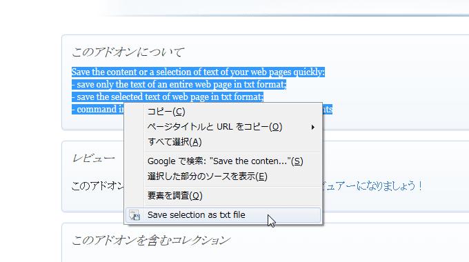 テキストを選択し、右クリック → 「Save selection as txt file」を選択する
