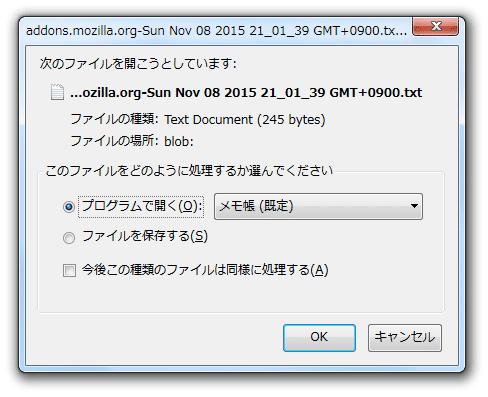 次のファイルを開こうとしています