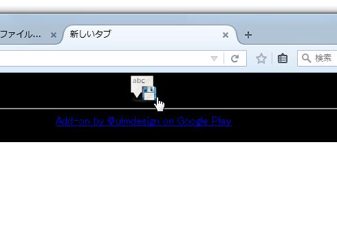 画面上部に表示される保存ボタンをクリックする