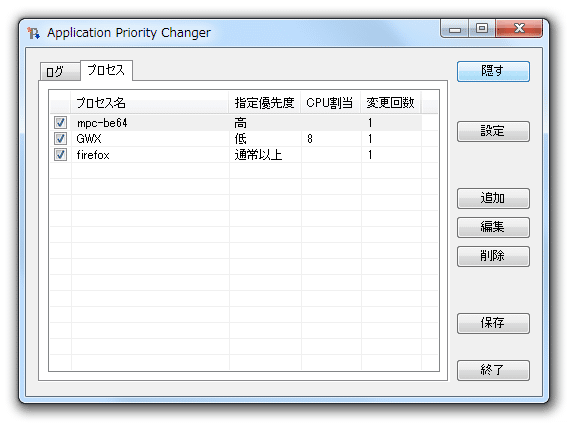 Application Priority Changer