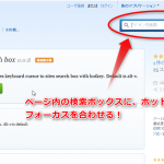 ページ内の検索ボックスに、ホットキーでフォーカスを合わせられるようにするFirefox アドオン「Jump to search box」