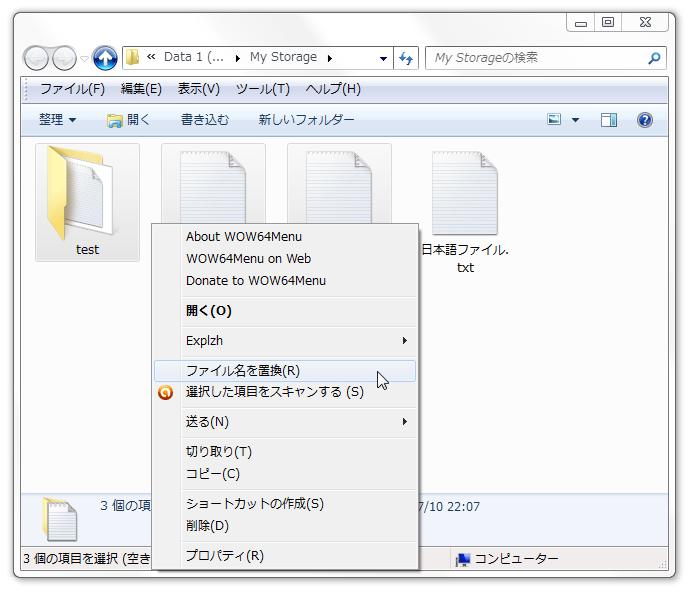 32 bit 用の右クリックメニューが表示された