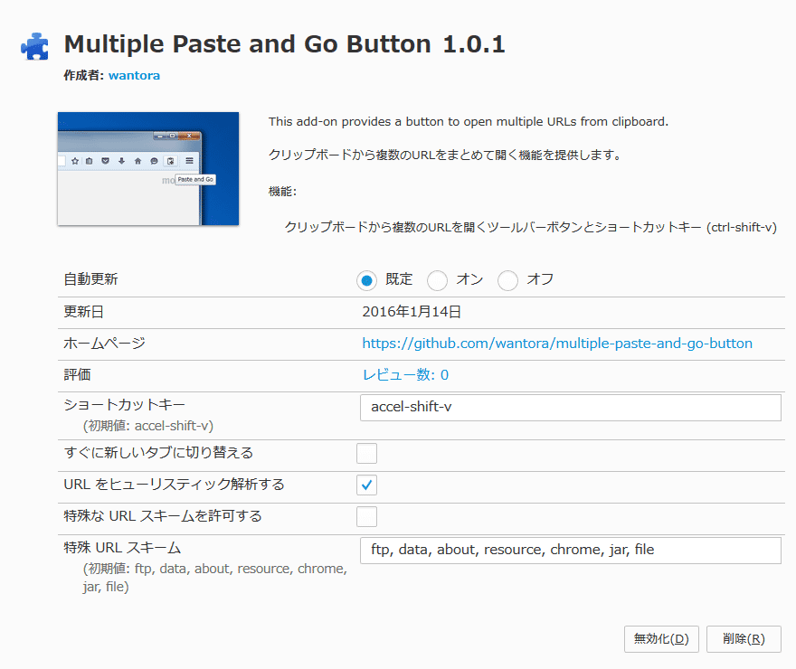 Multiple Paste and Go Button 設定画面