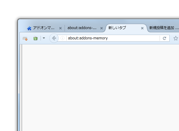 about:addons-memory と入力