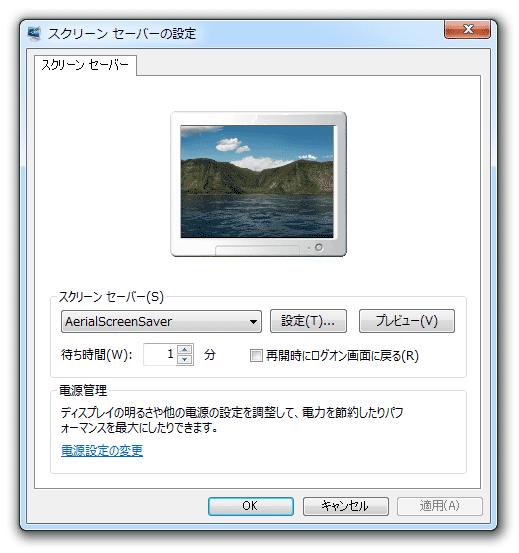 スクリーンセーバーの設定画面