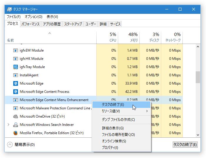 「Microsoft Edge Context Menu Enhancement」を終了させる