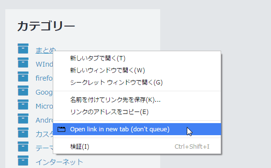 タブが上限数いっぱいでも、リンクを例外的に新規タブで開くことができる