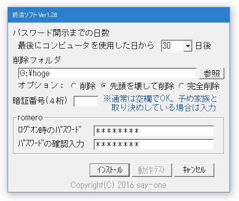 終活ソフト