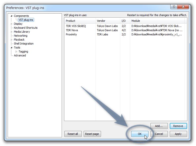 プラグインを必要なだけ登録したら、右下の「OK」ボタンをクリック