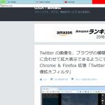 全画面表示の際に、マウスオーバーでタブバー&アドレスバー を表示できるようにする Chrome 拡張機能「Tab Revolution」