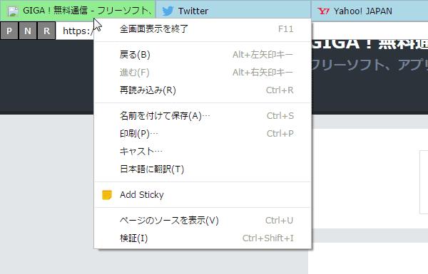 タブを右クリックした時には、「ページ」の右クリックメニューが表示される