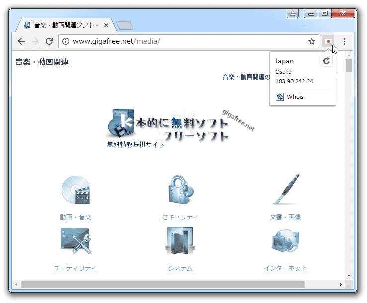 サーバーの存在する国&都市名、そして IP アドレスを確認することも可能