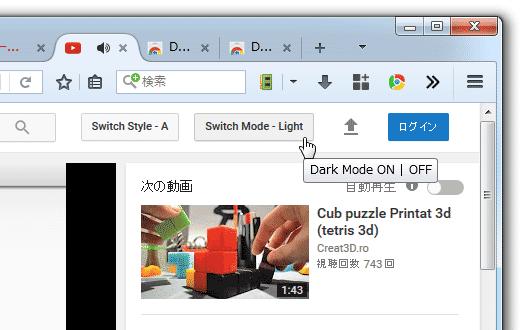 ページ右上にある「Switch Mode - Light」ボタンをクリックする