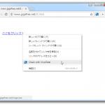 ネット上のファイルを、ダウンロードする前にウイルスチェックできるようにする Chrome 拡張機能「VTchromizer」