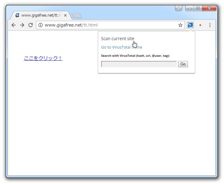 ツールバーボタンをクリックし、「Scan current site」を選択する