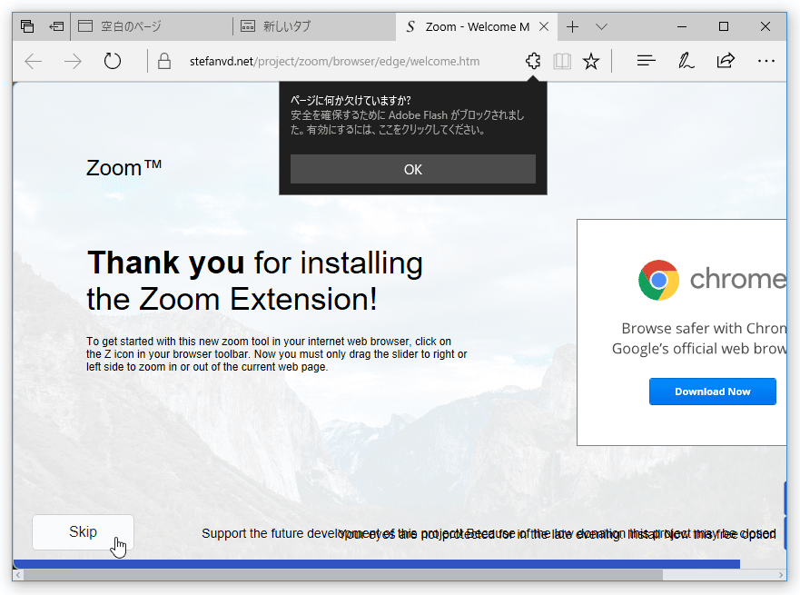 Thank you for installing the Zoom Extension!