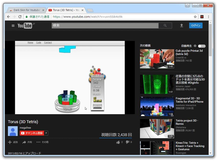 YouTube がダークモードで表示される