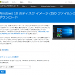 Windows 10 の ISO イメージファイルを、Microsoft のサイトから直接ダウンロードする方法