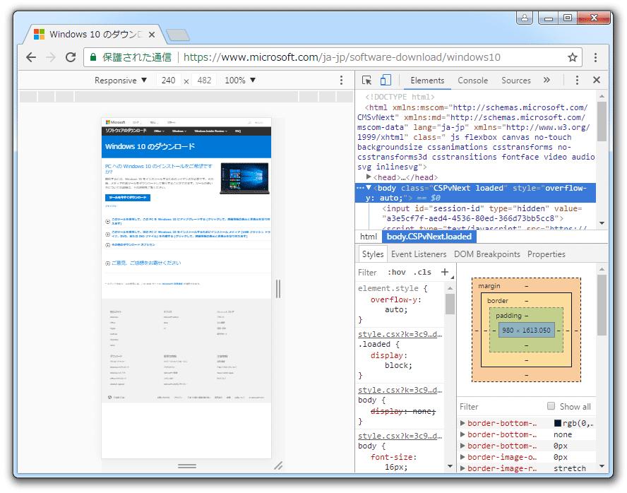 開発者ツールが表示された(Chrome)