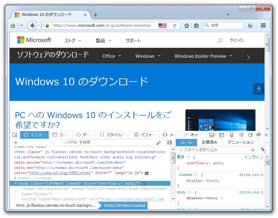 開発者ツールが表示された(Firefox)