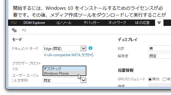 「ブラウザープロファイル」欄で、「Windows Phone」を選択