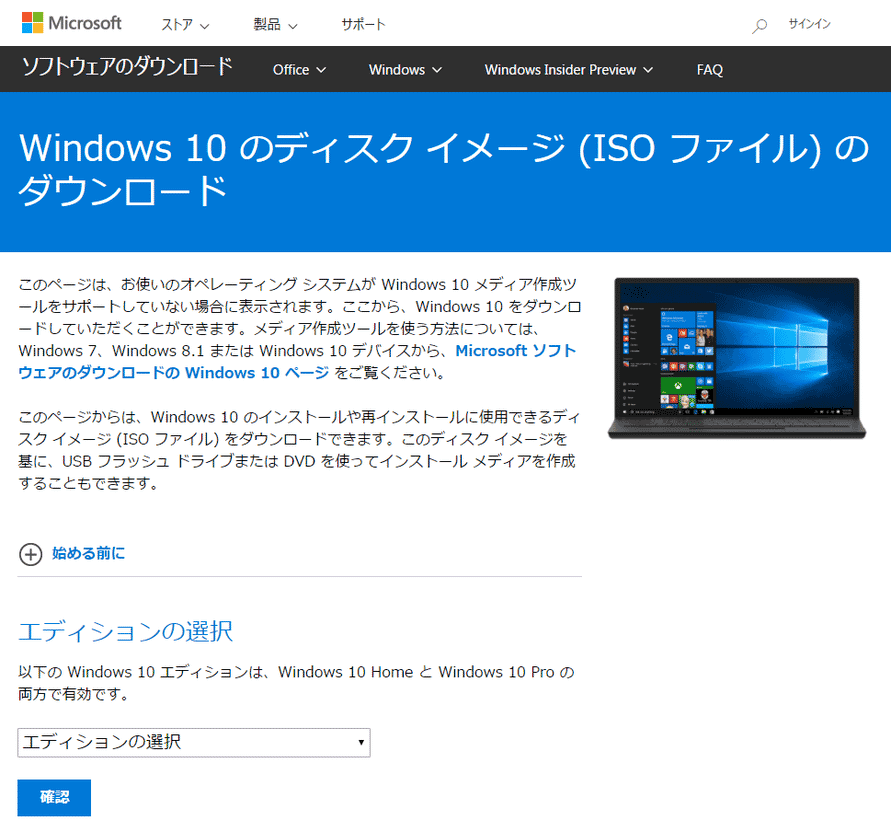 Windows 10 iso microsoft for Window 10 iso