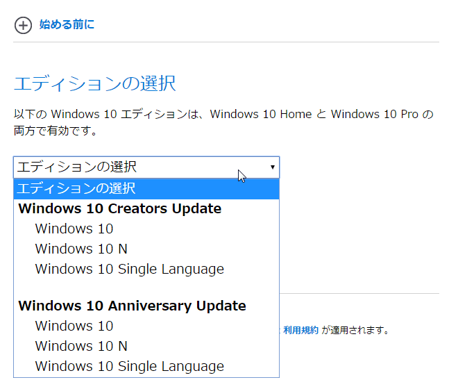 「Windows 10」を選択