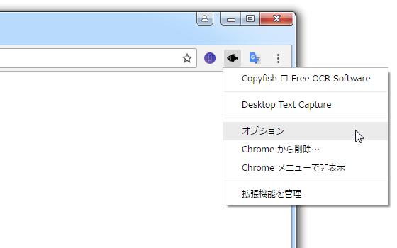 「Copyfish」のアイコンを右クリックし、「オプション」を選択する