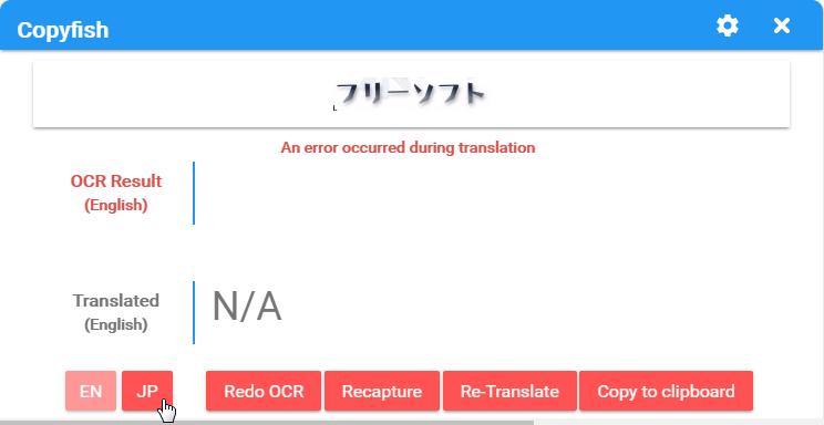 読み取り言語の変更