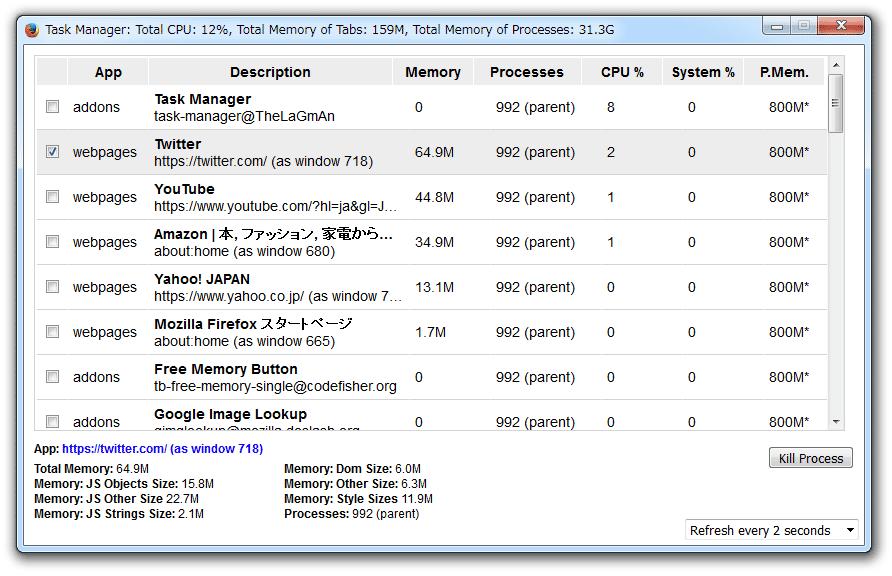 該当アイテムのメモリ使用状況を、詳細に確認することも可能(画面左下)