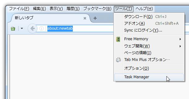 メニューバー上の「ツール」から「Task Manager」を選択