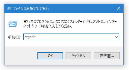 「ファイル名を指定して実行」に「regedit」と入力