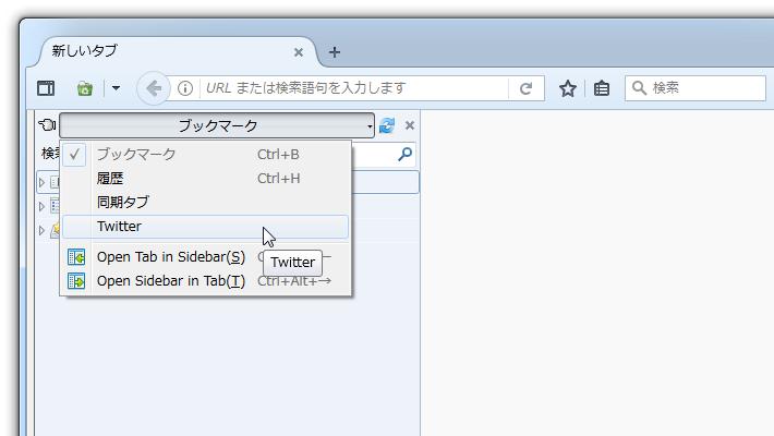 サイドバー内に表示させる情報を、サイドバー上から切り替えられるようになる