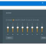 Google Chrome で再生中の音楽に、エフェクトやイコライザをかけられるようにする拡張機能「オーディオチャンネル」