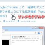 ウェブページ上のリンクを、ダブルタップ(ダブルクリック)で新規タブに開けるようにする Firefox アドオン「Tap To Tab」
