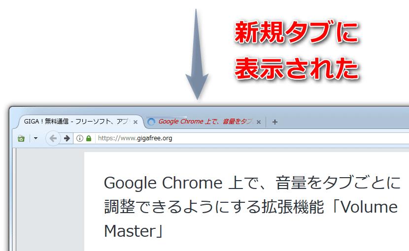 リンク先のページが、新規タブで表示される