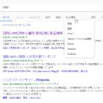 Google の検索結果画面上から、別の検索エンジンで再検索を行えるようにする Firefox アドオン「Google Search Plus」