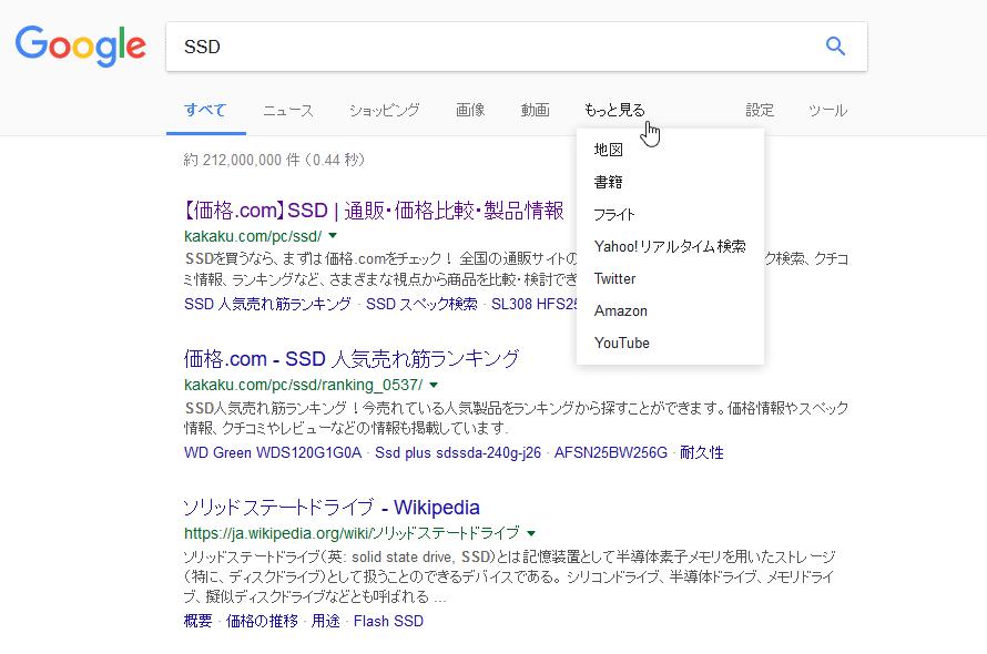 「もっと見る」というリンクから、別の検索エンジンで再検索できるようになる